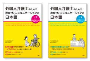 『外国人介護士のための声かけとコミュニケーションの日本語』ブックデザイン(カバーデザイン)
