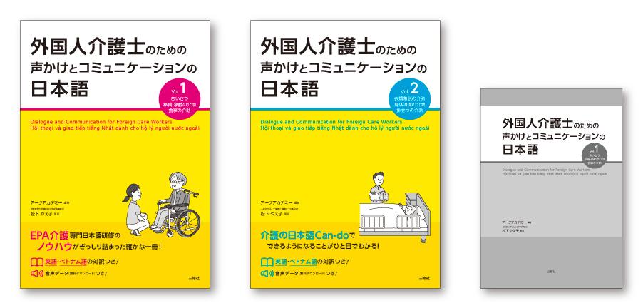 『外国人介護士のための声かけとコミュニケーションの日本語』エディトリアルデザイン(カバー・本文デザイン)