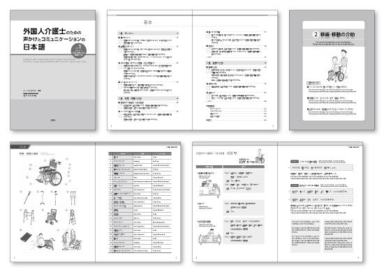 『外国人介護士のための声かけとコミュニケーションの日本語』エディトリアルデザイン(本文デザイン)