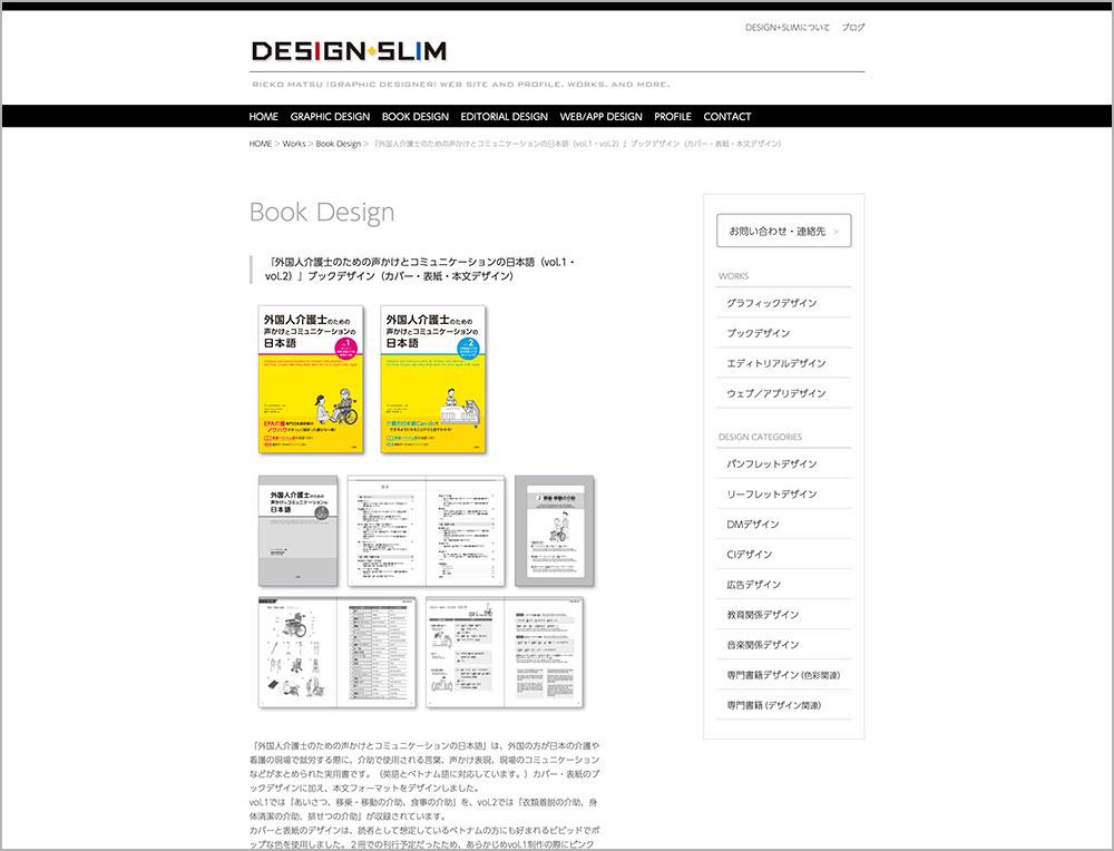 本サイトの高画質スクリーン(Retinaディスプレイ・4K)への画像サイズなどにつきまして