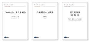 『アートライティング』シリーズ 1~3巻 ブックデザイン(表紙デザイン)