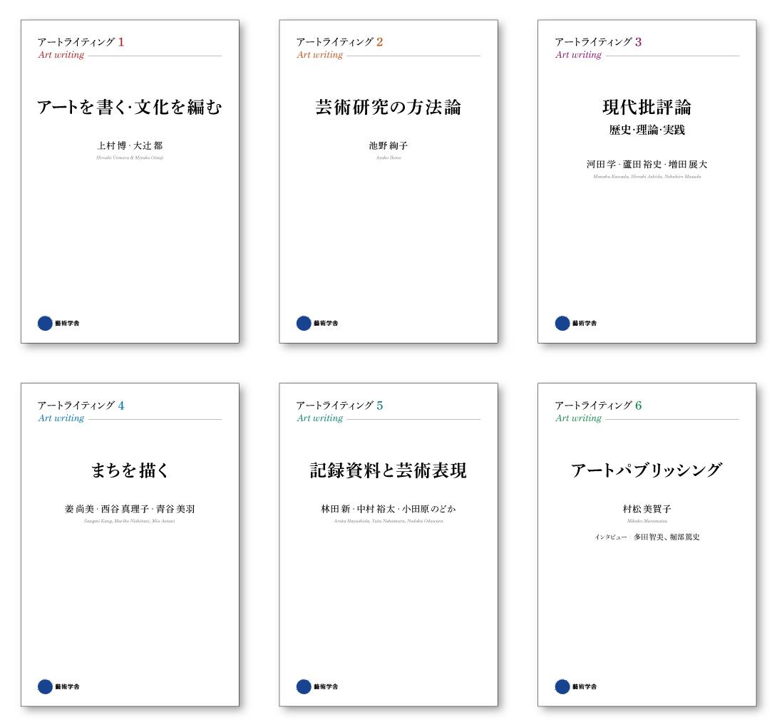 『アートライティング』シリーズ 1~6巻 ブックデザイン(表紙デザイン)
