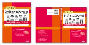 『ことばで社会をつなぐ仕事 日本語教育者のキャリア・ガイド』ブックデザイン(表紙デザイン)