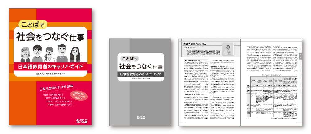 『ことばで社会をつなぐ仕事 日本語教育者のキャリア・ガイド』エディトリアルデザイン(表紙・本文デザイン)