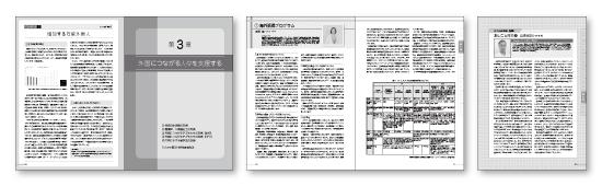 『ことばで社会をつなぐ仕事 日本語教育者のキャリア・ガイド』エディトリアルデザイン(本文デザイン)