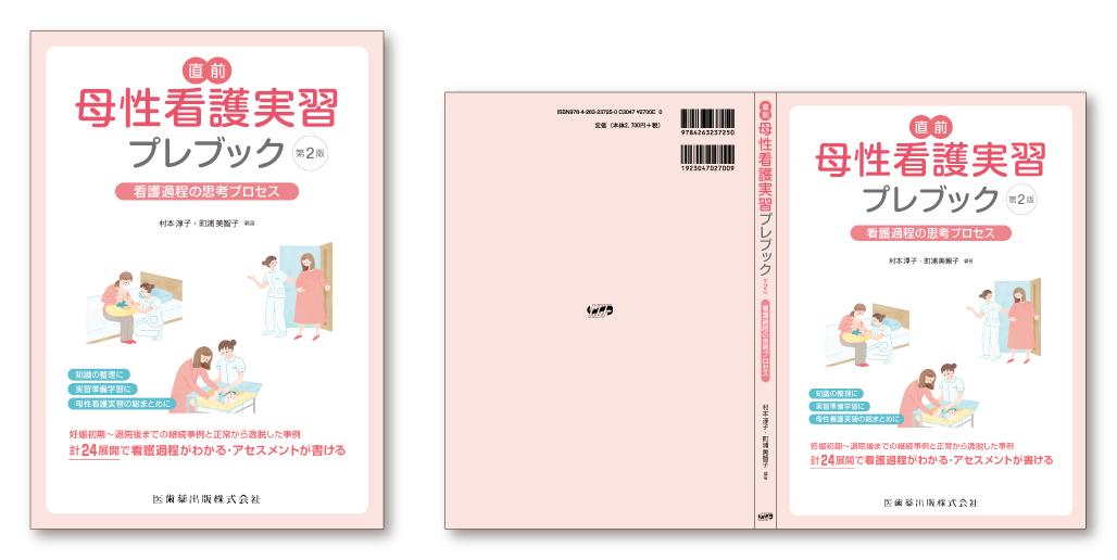 『直前 母性看護実習プレブック 第2版 看護過程の思考プロセス』ブックデザイン(カバーデザイン)