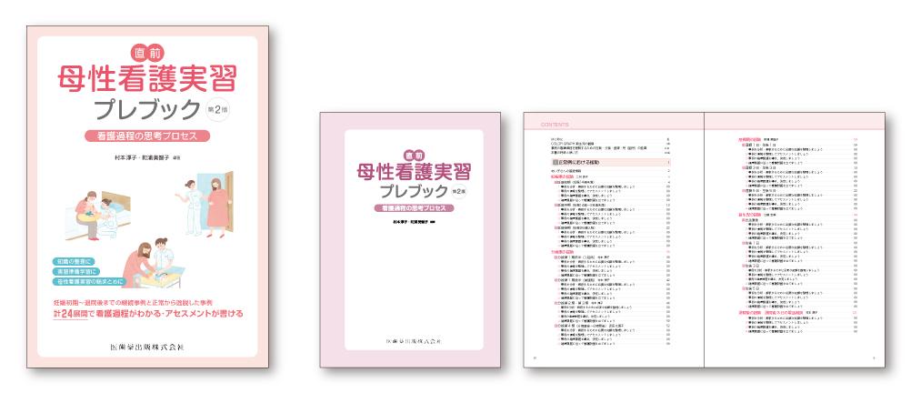 『直前 母性看護実習プレブック 第2版 看護過程の思考プロセス』エディトリアルデザイン(カバー・本文デザイン)