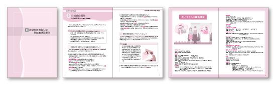『直前 母性看護実習プレブック 第2版 看護過程の思考プロセス』エディトリアルデザイン(本文デザイン)