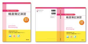 『スピードマスター 精選簿記演習』ブックデザイン(表紙・本文デザイン)