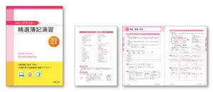 『スピードマスター 精選簿記演習』エディトリアルデザイン(表紙・本文デザイン)
