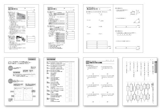 『小学問題集コア 理科・算数』単元プリント・まとめのテスト『力がつくドリル 算数・漢字』本文フォーマットデザイン