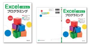 『Excelでまなぶプログラミング』ブックデザイン(表紙デザイン)