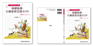 『シンプル&ミニマム 保健指導・行動変容支援ガイド 実践ワークシート付』ブックデザイン(カバーデザイン)