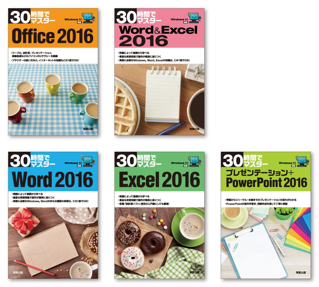 『30時間でマスター Office2016』『30時間でマスター Word&Excel2016』『30時間でマスター Word2016』『30時間でマスター Excel2016』『30時間でマスター プレゼンテーション+PowerPoint2016』ブックデザイン(表紙デザイン)