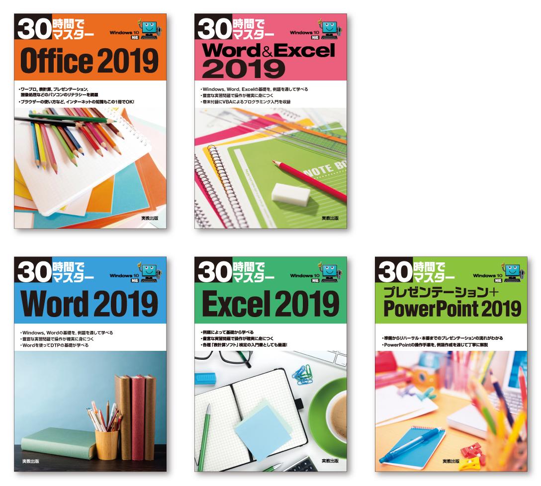 『30時間でマスター Office2019』『30時間でマスター Word&Excel2019』『30時間でマスター Word2019』『30時間でマスター Excel2019』『30時間でマスター プレゼンテーション+PowerPoint2019』ブックデザイン(表紙デザイン)
