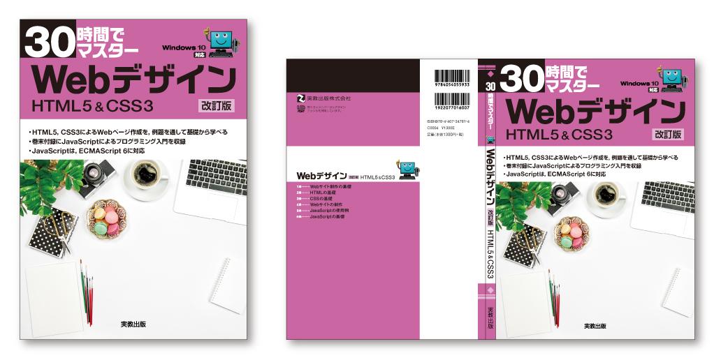 『30時間でマスター Webデザイン 改訂版 HTML5&CSS3』ブックデザイン(表紙デザイン)