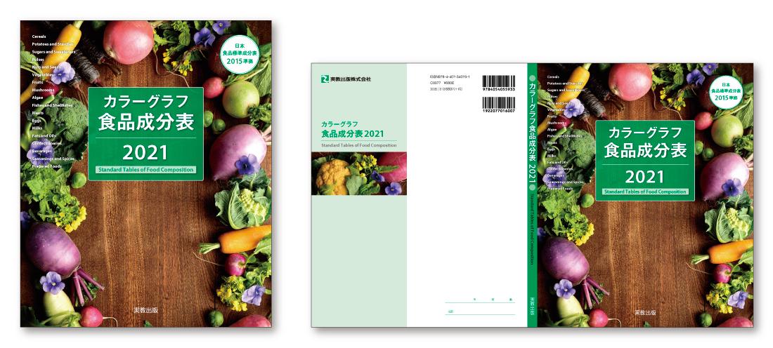 『カラーグラフ食品成分表 2021』ブックデザイン(表紙デザイン)