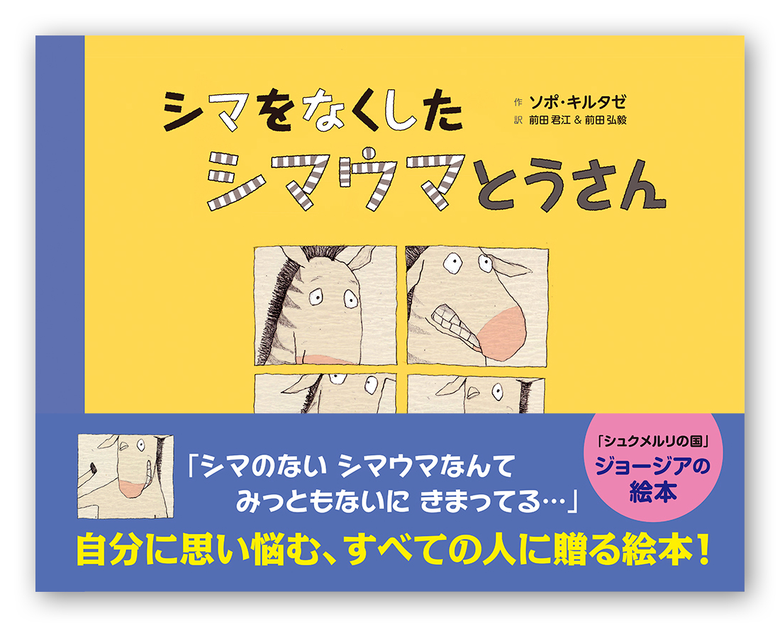 翻訳絵本『シマをなくしたシマウマとうさん』ブックデザイン(カバー・帯・表紙デザイン)