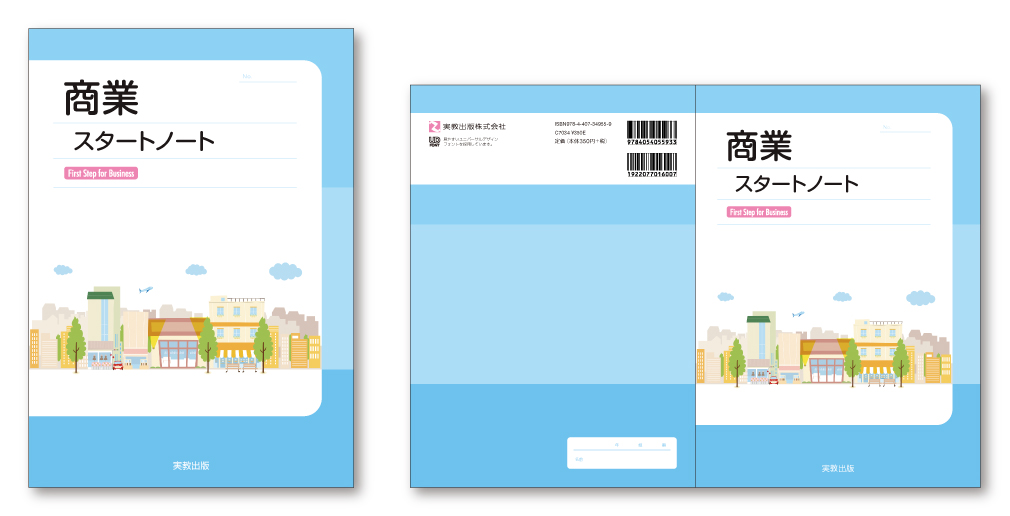 『商業スタートノート』ブックデザイン(表紙デザイン)
